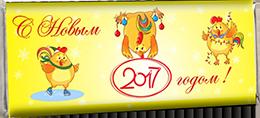 Новогодний Шоколад 2017